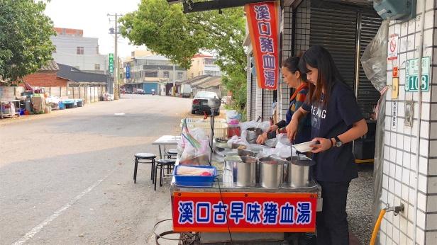 嘉義溪口豬血湯002
