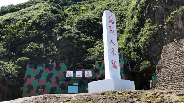 龜山島螃蟹藏酒011
