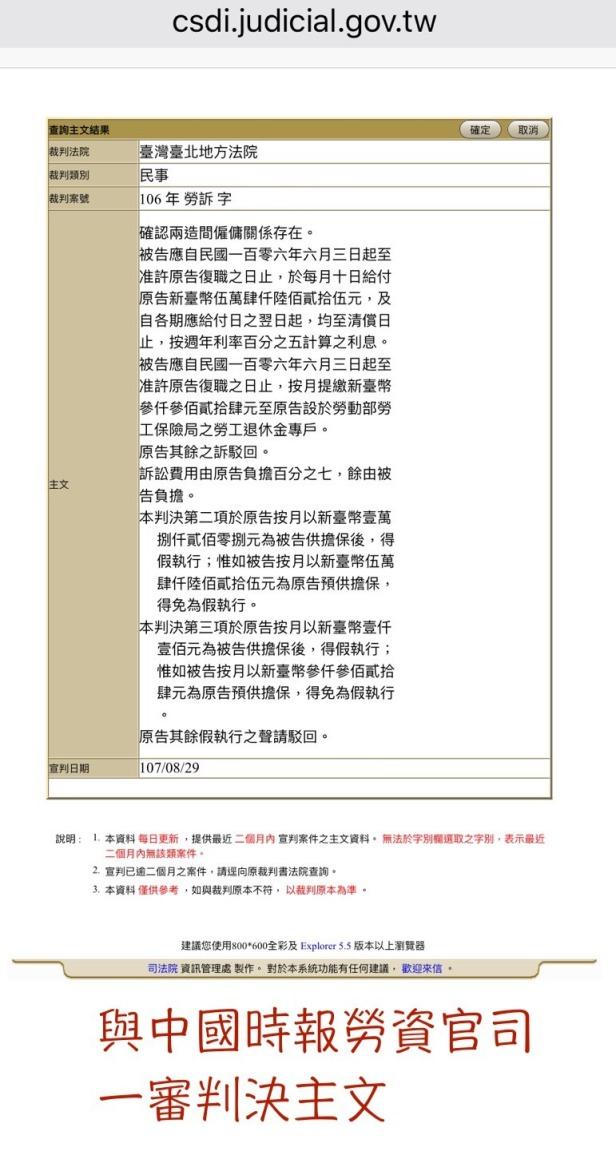 20180831與中國時報官司進度說明001