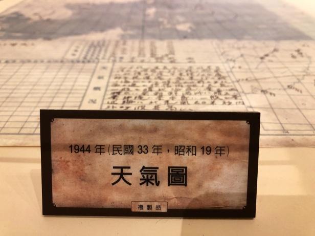 台南氣象博物館004